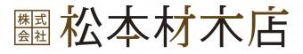 松本材木・パナソニックロゴ